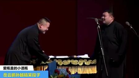 岳云鹏孙越说相声因为台上的桌子笑场了, 郭德纲于谦后台笑出声!