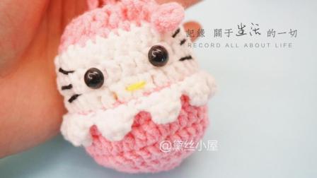 (第131集)黛丝小屋编织 可爱凯蒂猫端午蛋袋编织教程