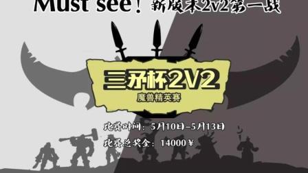 三矛杯2v2