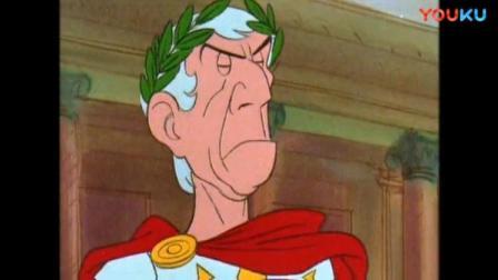 高卢英雄:罗马人商量怎么对付高卢人,互相安慰,但根本不管用