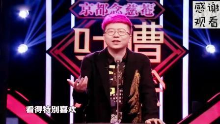 《吐槽大会》李诞表白喜欢大张伟, 台下观众都被逗翻了!