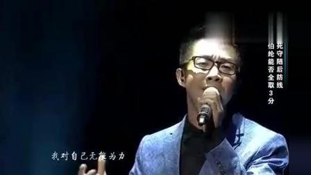 孙伯纶真是适合演唱大哥的歌曲, 真是情到深处人孤独