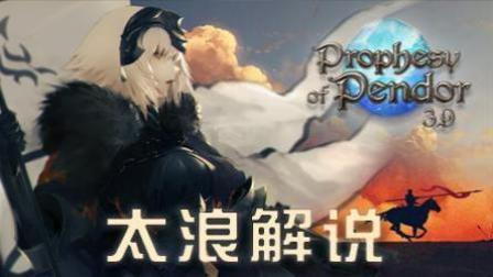 【太浪】潘德的预言3.9 娱乐解说