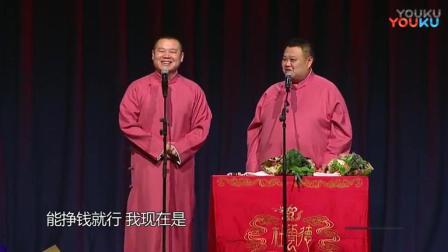 岳云鹏经典相声: 岳云鹏斗地主, 输的啥都没有了, 笑料不断, 观众都快笑岔气了!