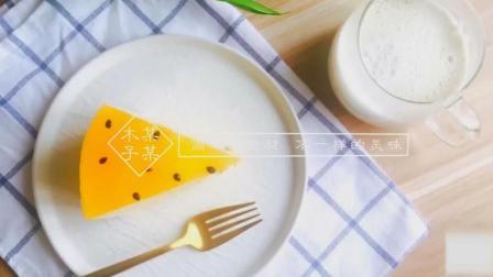 百香果慕斯, 喜欢百香果酸酸甜甜味道的可以试试看, 非常好吃