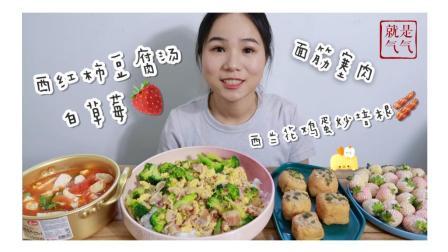 下厨系列 番茄豆腐汤 鸡蛋培根西兰花 白草莓 面筋塞肉~  中国吃播~