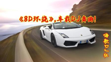 《8D环绕》, 车载DJ舞曲!
