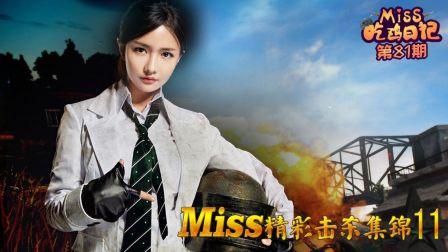 Miss吃鸡日记81期 Miss精彩击杀集锦11!