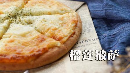 寻味手札 第一季 又到疯狂榴莲季 给你一份飘香十里榴莲披萨的秘密