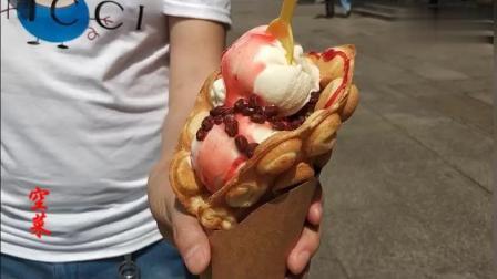 这就是火爆街头的鸡蛋仔冰淇淋? 20元一份, 要这样吃才最过瘾