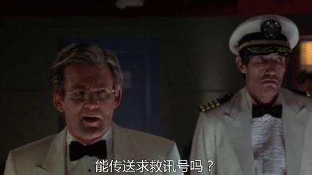 不明物海底突袭 游轮瘫痪全员疯逃