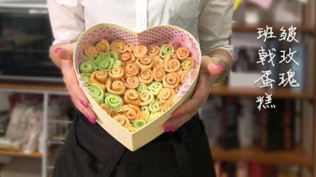 超简单却颜值翻番的皱玫瑰蛋糕, 千层班戟蛋糕的新吃法!
