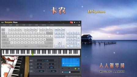 卡农-EOP人人钢琴midi键盘伴奏版
