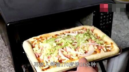 想吃披萨不用买了, 做法简单, 卖几十的披萨, 自己做成本才几块钱