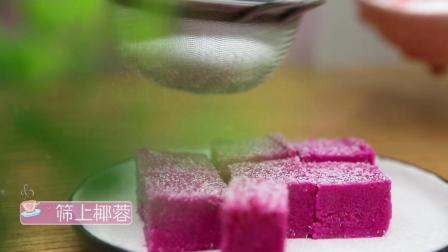 超高颜值的火龙果牛奶小方, 纯正水果色奶油甜点