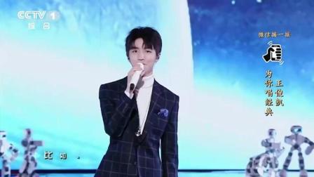 王俊凯青春洋溢, 清爽演唱《明日歌》, 小凯为你唱经典, 机器人也很吸睛