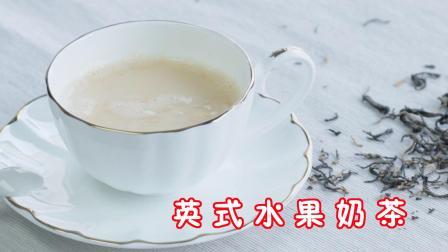 网红奶茶弱爆了,自制香浓英式水果奶茶,享受悠闲午后时光