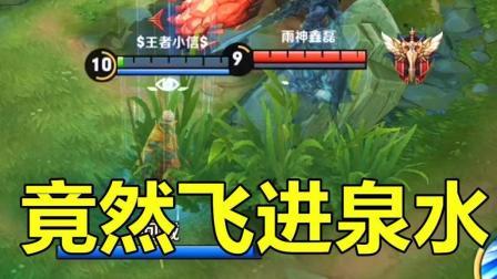 王者荣耀: 赵云正在回城, 亚瑟大招打过来, 结果飞进泉水