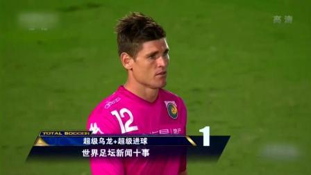 足球新闻趣事不断, 超级乌龙加超级射门门将无奈, 观众爆笑不止