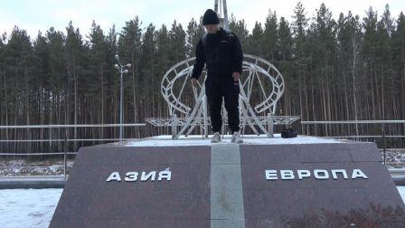 穿越欧亚大陆第七集:左脚在欧洲,右脚在亚洲,这就是欧亚大陆的分界点