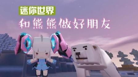 入江闪闪: 迷你世界01-冰川生活日记, 和北极熊做朋友, 从小企鹅手里抢三文鱼