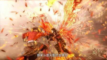 武庚纪: 不鸟铠甲全面爆发