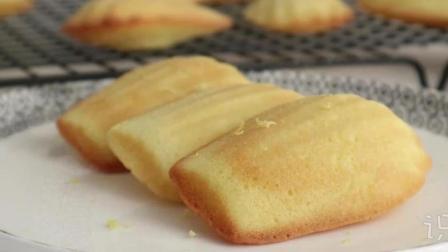 美味的柠檬玛德琳蛋糕, 自制贝壳蛋糕看一下!