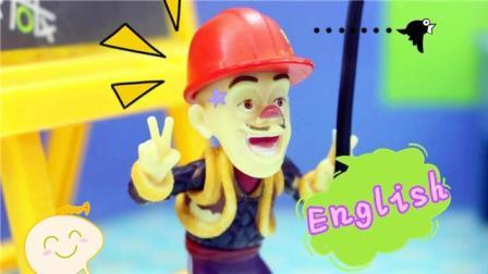 熊二学英语的故事, 亲子玩具故事