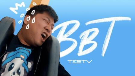 BB Time第129期: 男后期有恐高症