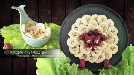 香蕉制作香蕉酸奶, 香蕉小绵羊水果拼盘, 随时招待客人, 吃到流口水!