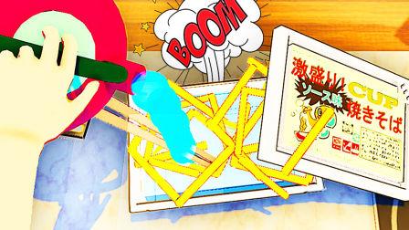 【屌德斯解说】 泡面模拟器 你见过会爆炸的泡面吗?最后泡成了一碗辣条!