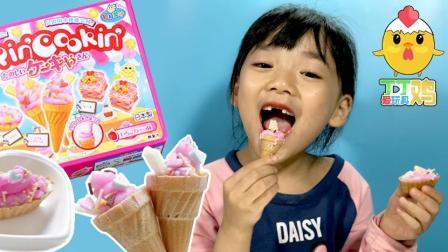 丁丁鸡爱玩具 食玩DIY! 自己动手做超好吃的冰淇淋甜品 自己动手做冰淇淋甜品