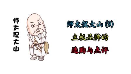 【PCEVA师太侃大山】第9期 主板品牌的选购与点评