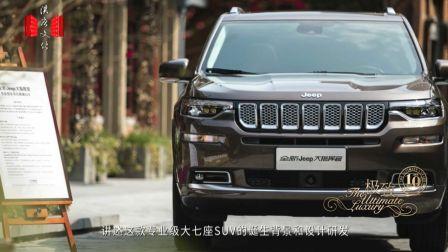 专业级大七座SUV · 全新Jeep大指挥官
