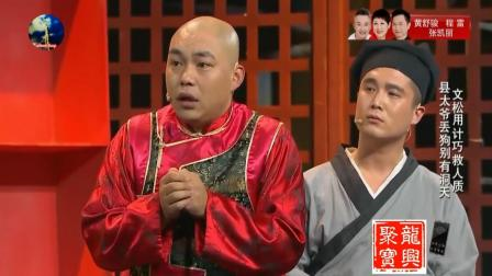 程野文松宋晓峰同台演小品,包袱笑料满满,不愧是赵家班台柱子!