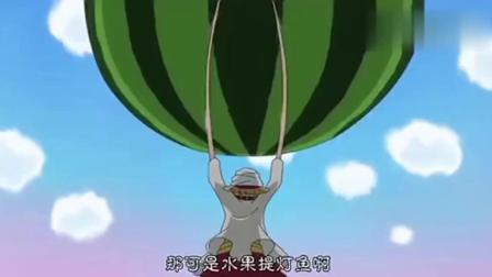 海贼王: 路飞被西瓜鱼一口吞进肚子里, 谁知不到五秒钟西瓜鱼就被路飞切开