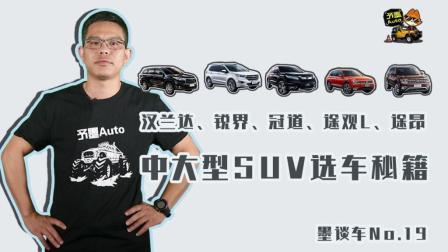 墨谈车 | 汉兰达、冠道、锐界、途观L、途昂, 中大型SUV选车秘籍