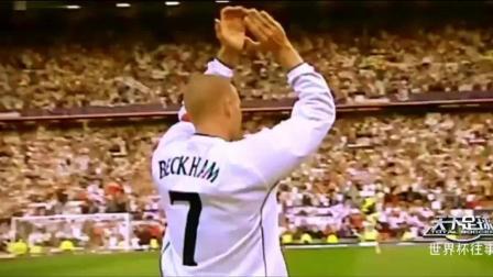 贝克汉姆的这一记任意球, 一脚把英格兰踢进世界杯, 价值不止1亿