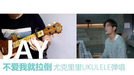周杰伦《不爱我就拉倒》 尤克里里弹唱新鲜出炉, Ukulele | 阿青音乐坊