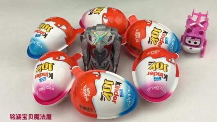 铭涵宝贝超级飞侠玩具 超级飞侠小爱分享健达奇趣蛋和奥特曼变形蛋 健达奇趣蛋和奥特曼变形蛋