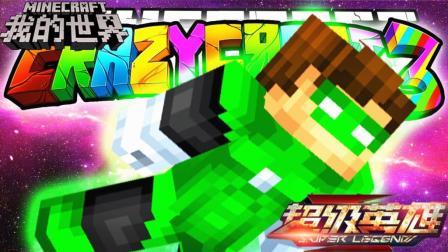 超级英雄幸运方块:绿灯侠创世神护腿蘑菇剑
