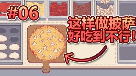 美味的披萨纸鱼游戏实况 第一季 这样做披萨好吃到不行啊
