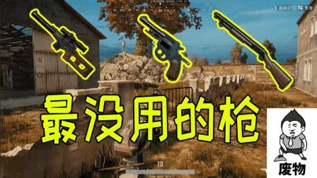 绝地求生: 玩家公认的三种垃圾武器, 落地没枪都不想捡