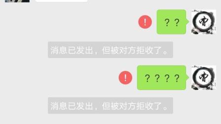 现场操作: 如何与拉黑你的微信好友继续聊天, 并且对方也能收到!