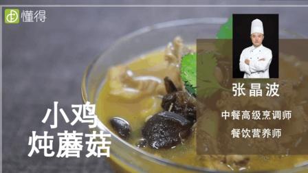 正宗东北家常菜——小鸡炖蘑菇的做法! 超详细步骤让你在家也可以做!