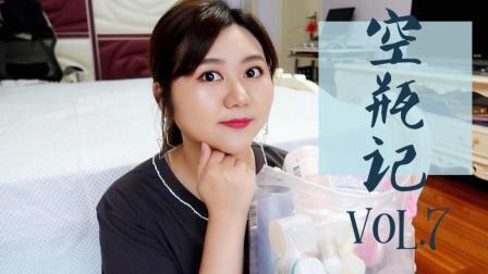 【珺小珺】空瓶记vol.7丨彩妆丨护肤丨洗护