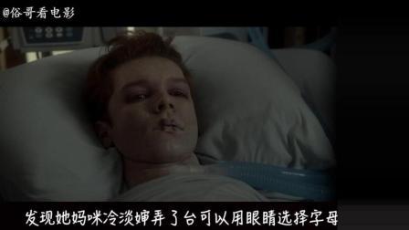 俗哥说电影, 美国恐怖片《阴宅2: 觉醒》
