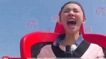 林允玩过山车崩溃到喊妈妈, 从头尖叫到最后, 惨遭余文乐嘲笑!