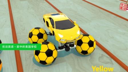 新美国英语启蒙 给兰博基尼安装了足球车轮 家中的美国学校
