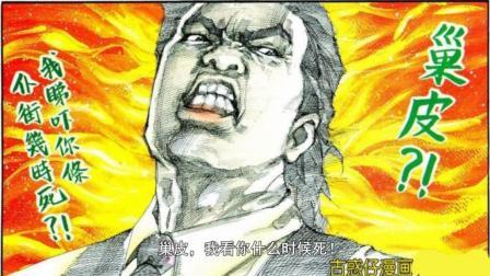 古惑仔漫画之人在江湖篇第3—4期剧情